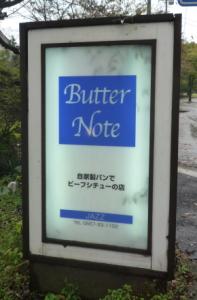 バターノート10.jpg