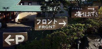 ホテル海 料理02.jpg