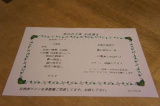 手白澤夕食6.jpg